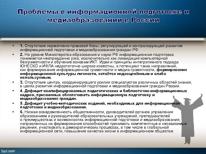 Проблемы в информационной подготовке и медиаобразовании в России • • • 1. Отсутствие нормативно-правовой