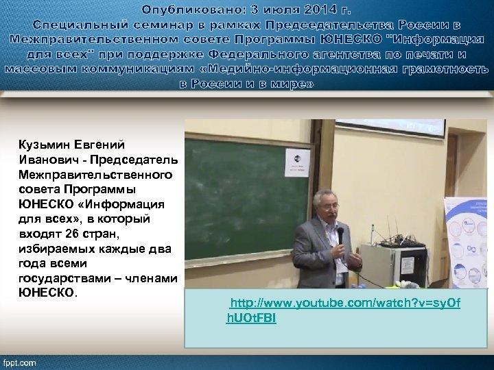 Опубликовано: 3 июля 2014 г. Специальный семинар в рамках Председательства России в Межправительственном совете