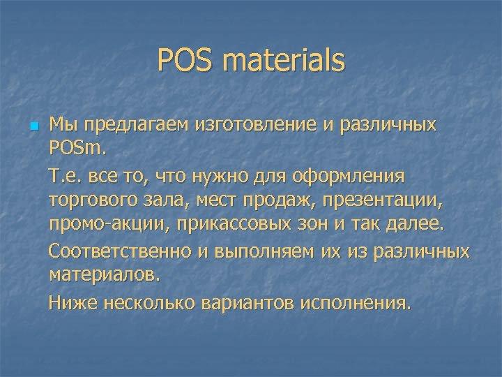 POS materials Мы предлагаем изготовление и различных POSm. Т. е. все то, что нужно