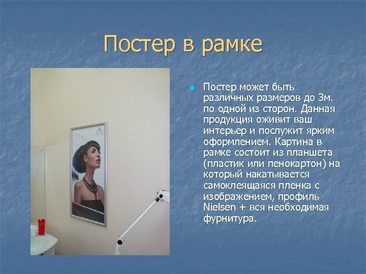 Постер в рамке n Постер может быть различных размеров до 3 м. по одной