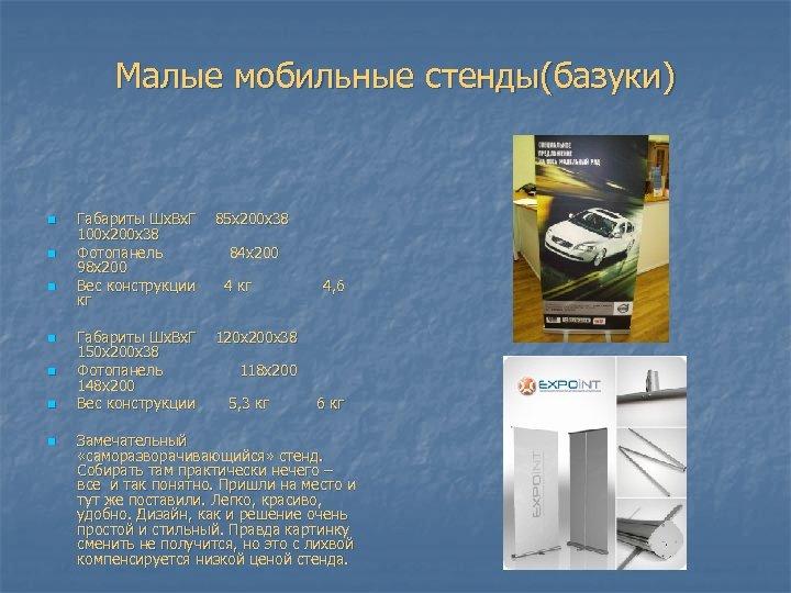 Малые мобильные стенды(базуки) n n n n Габариты Шx. Вx. Г 85 x 200