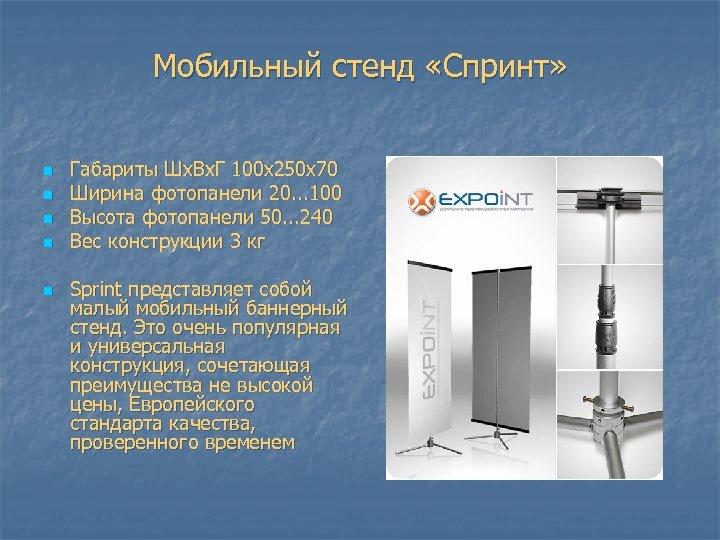 Мобильный стенд «Спринт» n n n Габариты Шx. Вx. Г 100 x 250 x