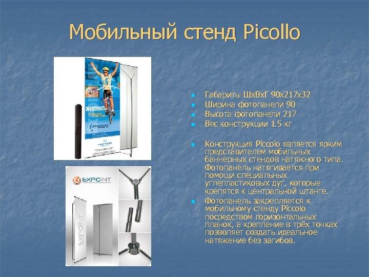 Мобильный стенд Picollo n n n Габариты Шx. Вx. Г 90 x 217 x
