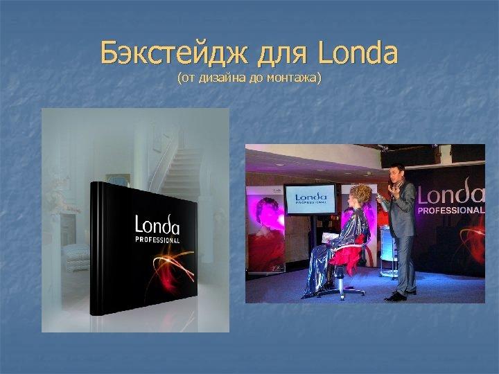 Бэкстейдж для Londa (от дизайна до монтажа)