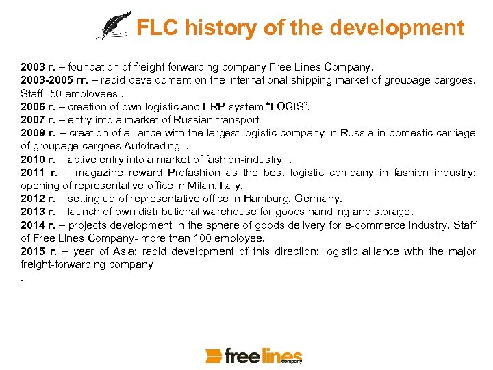 FLC history of the development 2003 г. – foundation of freight forwarding company Free