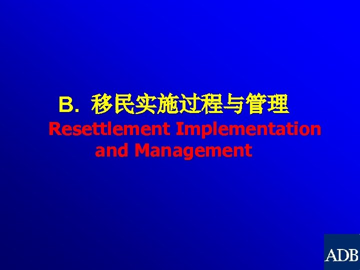 B. 移民实施过程与管理 Resettlement Implementation and Management