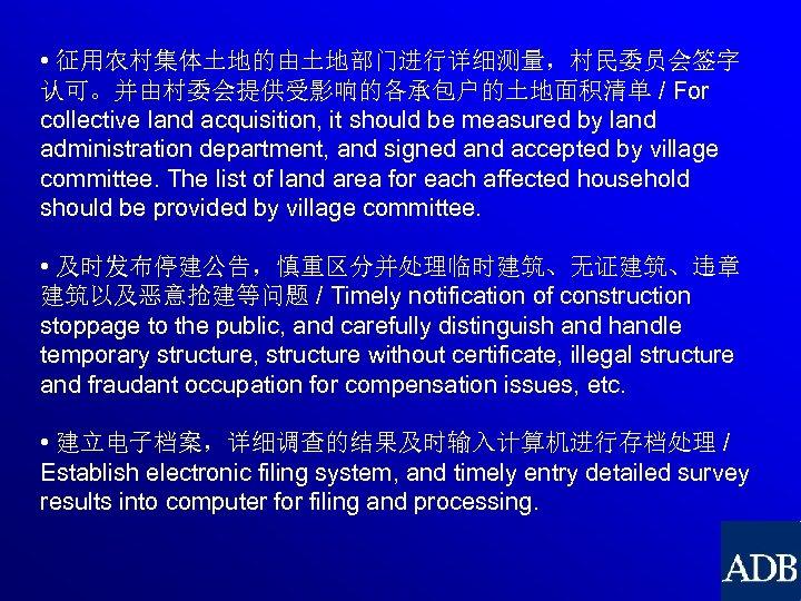 • 征用农村集体土地的由土地部门进行详细测量,村民委员会签字 认可。并由村委会提供受影响的各承包户的土地面积清单 / For collective land acquisition, it should be measured by