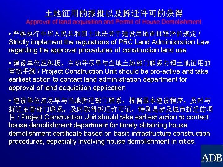 土地征用的报批以及拆迁许可的获得 Approval of land acquisition and Permit of House Demolishment • 严格执行中华人民共和国土地法关于建设用地审批程序的规定 / Strictly