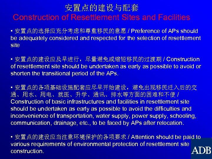 安置点的建设与配套 Construction of Resettlement Sites and Facilities • 安置点的选择应充分考虑和尊重移民的意愿 / Preference of APs should