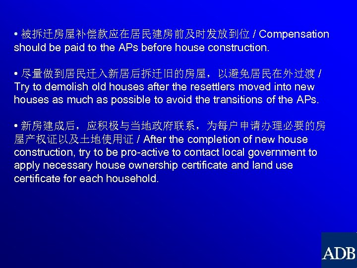 • 被拆迁房屋补偿款应在居民建房前及时发放到位 / Compensation should be paid to the APs before house construction.