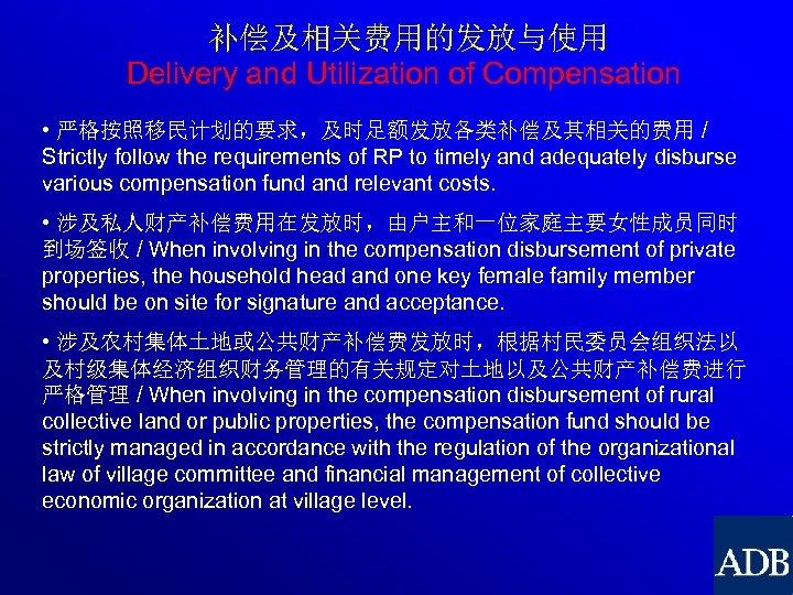 补偿及相关费用的发放与使用 Delivery and Utilization of Compensation • 严格按照移民计划的要求,及时足额发放各类补偿及其相关的费用 / Strictly follow the requirements of
