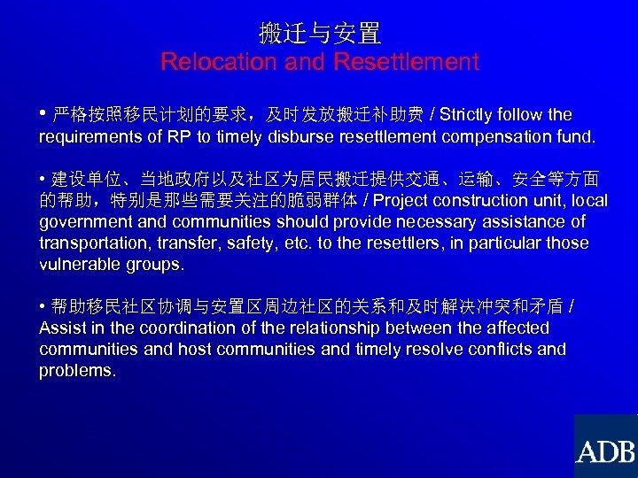 搬迁与安置 Relocation and Resettlement • 严格按照移民计划的要求,及时发放搬迁补助费 / Strictly follow the requirements of RP to