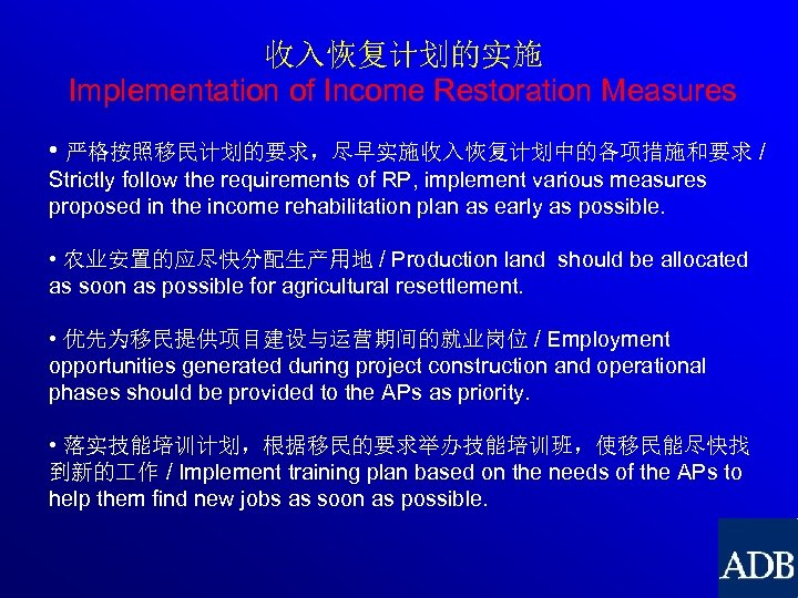 收入恢复计划的实施 Implementation of Income Restoration Measures • 严格按照移民计划的要求,尽早实施收入恢复计划中的各项措施和要求 / Strictly follow the requirements of