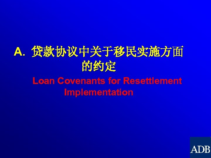 A. 贷款协议中关于移民实施方面 的约定 Loan Covenants for Resettlement Implementation