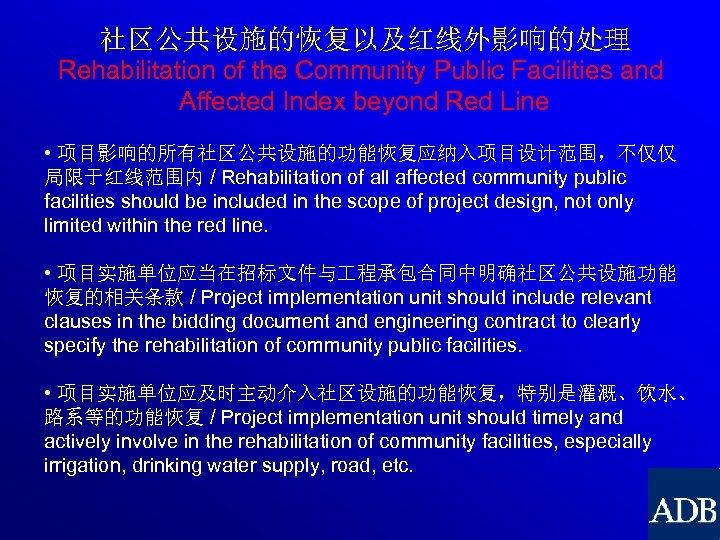 社区公共设施的恢复以及红线外影响的处理 Rehabilitation of the Community Public Facilities and Affected Index beyond Red Line •