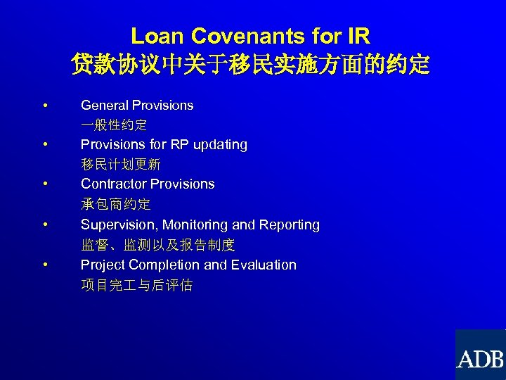 Loan Covenants for IR 贷款协议中关于移民实施方面的约定 • General Provisions 一般性约定 • Provisions for RP updating