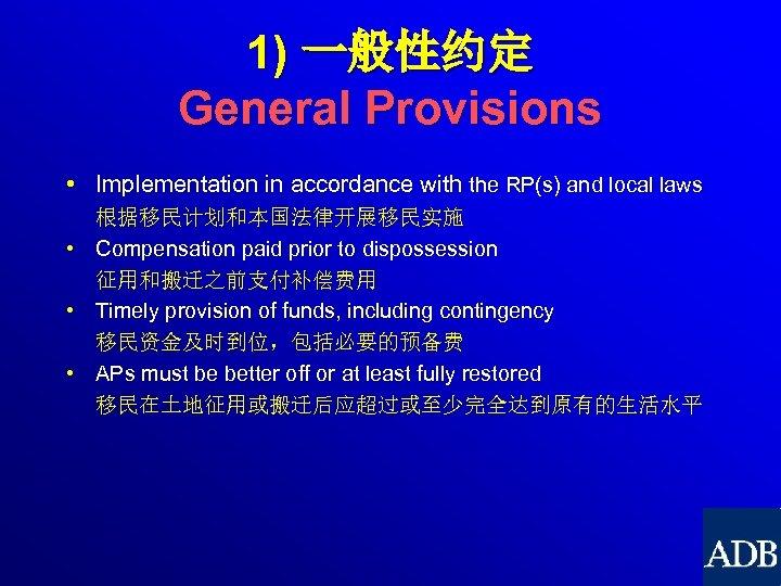1) 一般性约定 General Provisions • Implementation in accordance with the RP(s) and local laws