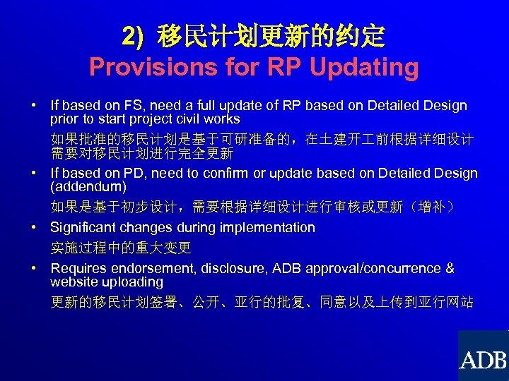 2) 移民计划更新的约定 Provisions for RP Updating • If based on FS, need a full