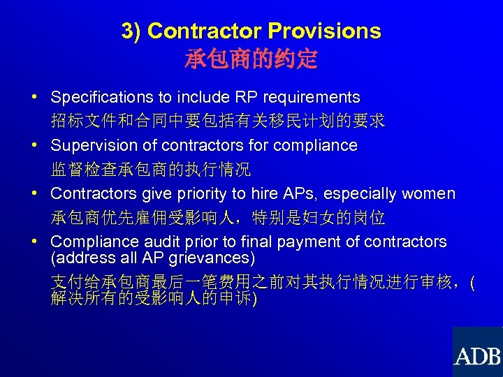 3) Contractor Provisions 承包商的约定 • Specifications to include RP requirements 招标文件和合同中要包括有关移民计划的要求 • Supervision of