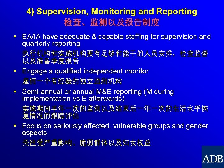4) Supervision, Monitoring and Reporting 检查、监测以及报告制度 • EA/IA have adequate & capable staffing for