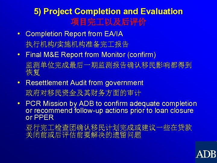 5) Project Completion and Evaluation 项目完 以及后评价 • Completion Report from EA/IA 执行机构/实施机构准备完 报告