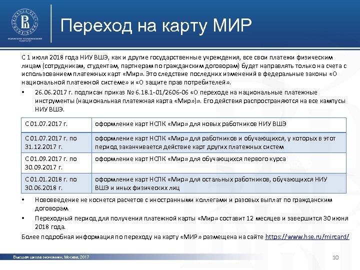 Переход на карту МИР С 1 июля 2018 года НИУ ВШЭ, как и другие