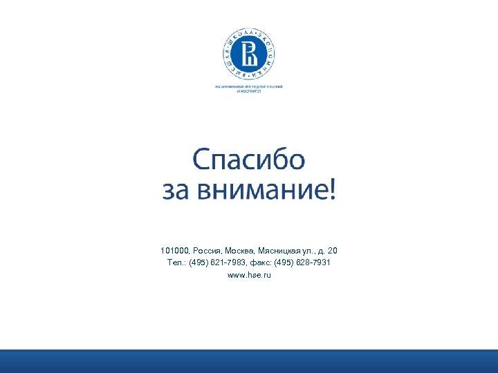 101000, Россия, Москва, Мясницкая ул. , д. 20 Тел. : (495) 621 -7983, факс: