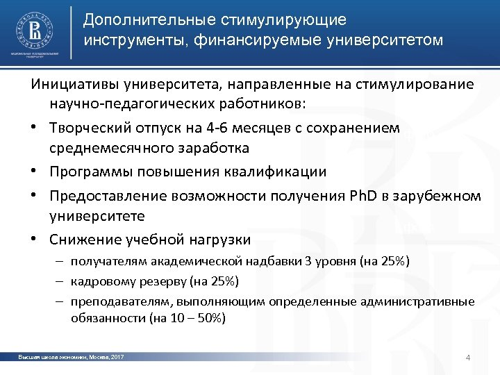 Дополнительные стимулирующие инструменты, финансируемые университетом Инициативы университета, направленные на стимулирование научно-педагогических работников: • Творческий