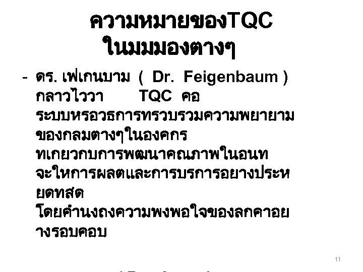 ความหมายของTQC ในมมมองตางๆ - ดร. เฟเกนบาม ( Dr. Feigenbaum ) กลาวไววา TQC คอ ระบบหรอวธการทรวบรวมความพยายาม ของกลมตางๆในองคกร