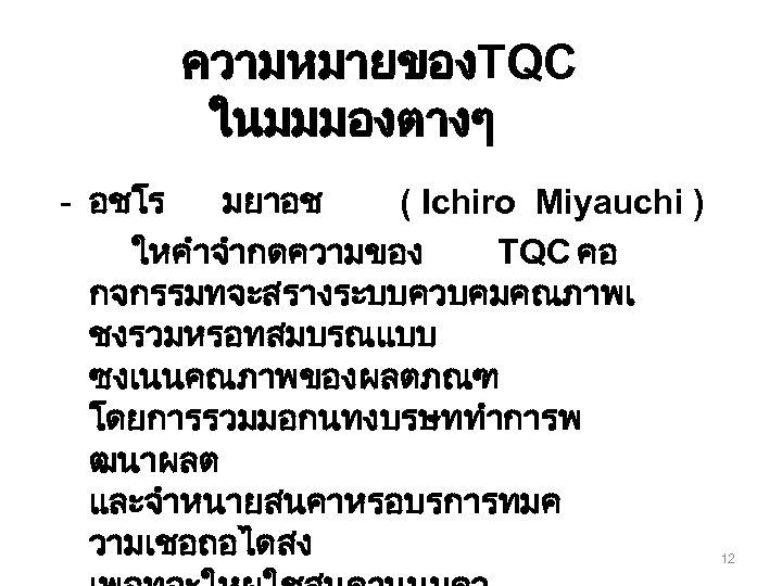 ความหมายของTQC ในมมมองตางๆ - อชโร มยาอช ( Ichiro Miyauchi ) ใหคำจำกดความของ TQC คอ กจกรรมทจะสรางระบบควบคมคณภาพเ ชงรวมหรอทสมบรณแบบ