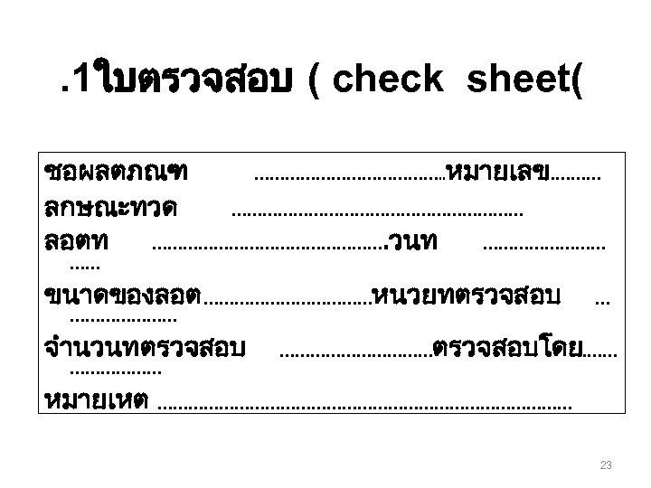 . 1ใบตรวจสอบ ( check sheet( ชอผลตภณฑ ………………. . หมายเลข ………… ลกษณะทวด ………………………… ลอตท …………………….