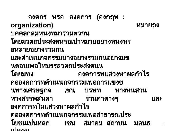 องคกร หรอ องคการ (องกฤษ : organization) หมายถง บคคลกลมหนงทมารวมตวกน โดยมวตถประสงคหรอเปาหมายอยางหนงหร อหลายอยางรวมกน และดำเนนกจกรรมบางอยางรวมกนอยางมข นตอนเพอใหบรรลวตถประสงคนน โดยมทง องคการทแสวงหาผลกำไร
