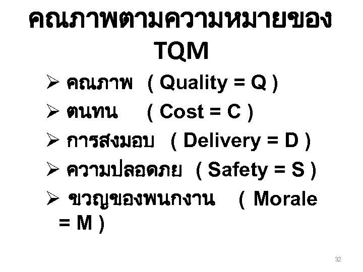 คณภาพตามความหมายของ TQM Ø คณภาพ ( Quality = Q ) Ø ตนทน ( Cost =