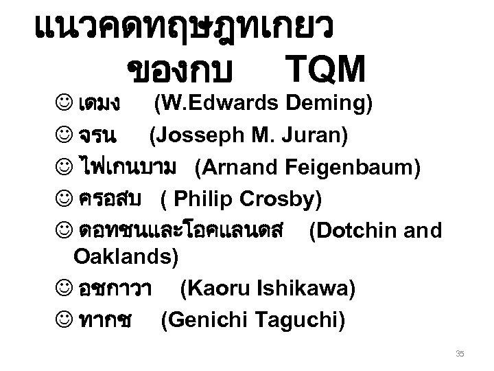 แนวคดทฤษฎทเกยว ของกบ TQM J เดมง (W. Edwards Deming) J จรน (Josseph M. Juran) J