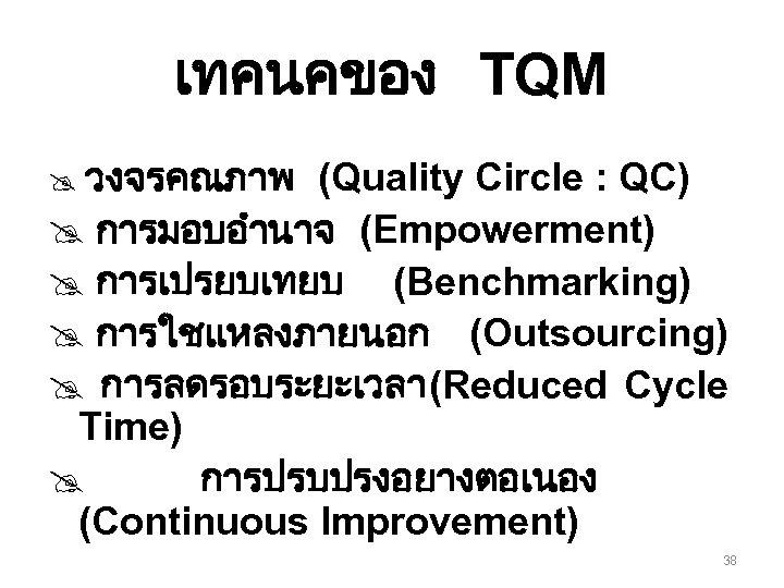 เทคนคของ TQM @ วงจรคณภาพ (Quality Circle : QC) @ การมอบอำนาจ (Empowerment) @ การเปรยบเทยบ (Benchmarking)