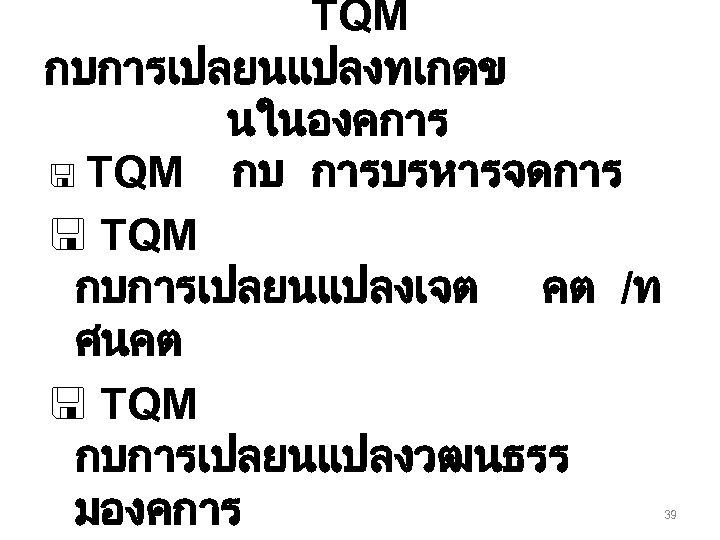 TQM กบการเปลยนแปลงทเกดข นในองคการ < TQM กบ การบรหารจดการ < TQM กบการเปลยนแปลงเจต คต /ท ศนคต <