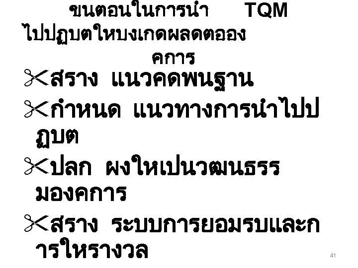 ขนตอนในการนำ TQM ไปปฏบตใหบงเกดผลดตออง คการ