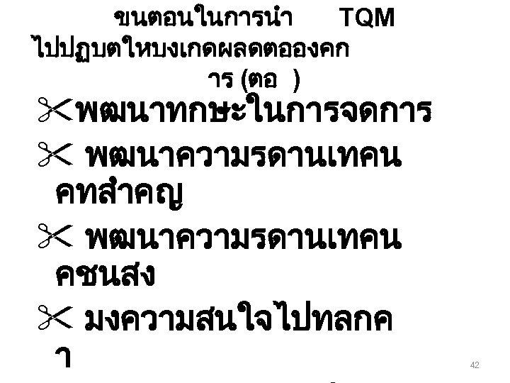 ขนตอนในการนำ TQM ไปปฏบตใหบงเกดผลดตอองคก าร (ตอ )