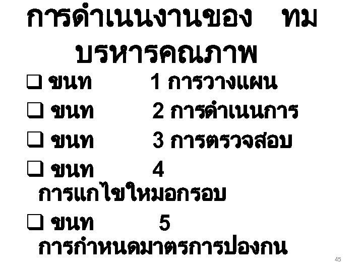 การดำเนนงานของ ทม บรหารคณภาพ q ขนท 1 การวางแผน q ขนท 2 การดำเนนการ q ขนท 3