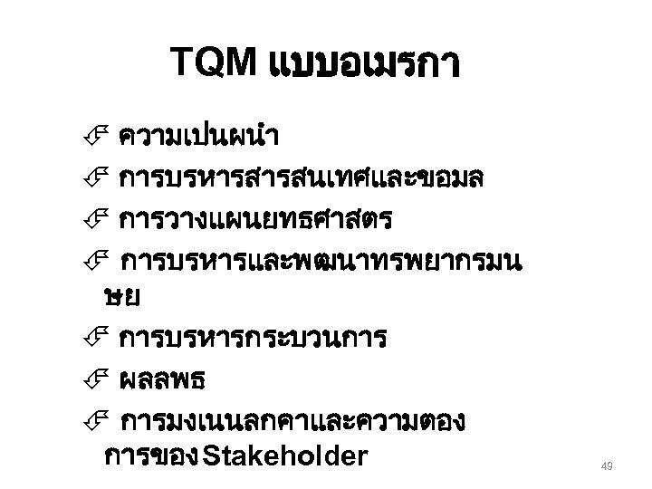 TQM แบบอเมรกา É ความเปนผนำ É การบรหารสารสนเทศและขอมล É การวางแผนยทธศาสตร É การบรหารและพฒนาทรพยากรมน ษย É การบรหารกระบวนการ É