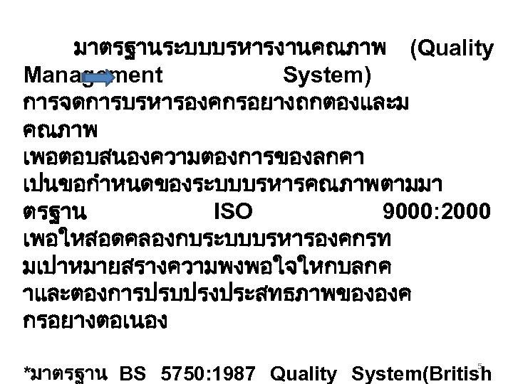 มาตรฐานระบบบรหารงานคณภาพ (Quality Management System) การจดการบรหารองคกรอยางถกตองและม คณภาพ เพอตอบสนองความตองการของลกคา เปนขอกำหนดของระบบบรหารคณภาพตามมา ตรฐาน ISO 9000: 2000 เพอใหสอดคลองกบระบบบรหารองคกรท มเปาหมายสรางความพงพอใจใหกบลกค