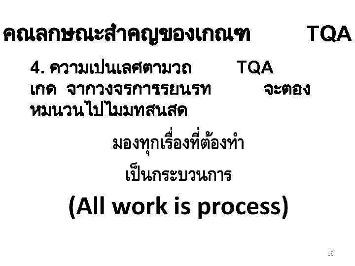 คณลกษณะสำคญของเกณฑ 4. ความเปนเลศตามวถ เกด จากวงจรการ เรยนรท หมนวนไปไมมทสนสด TQA จะตอง 56