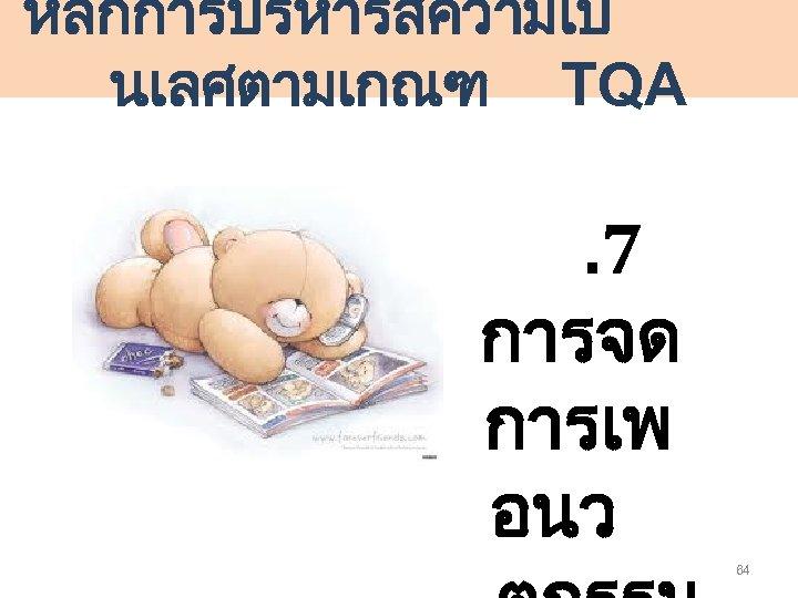 หลกการบรหารสความเป นเลศตามเกณฑ TQA . 7 การจด การเพ อนว 64