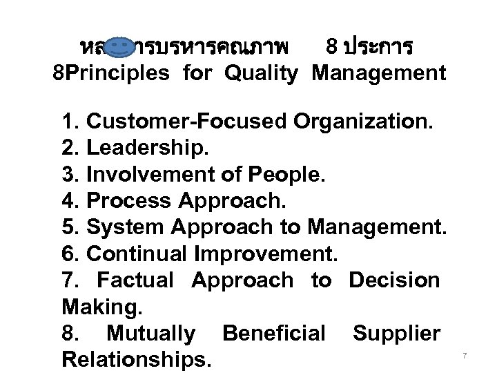 หลกการบรหารคณภาพ 8 ประการ 8 Principles for Quality Management 1. Customer-Focused Organization. 2. Leadership. 3.