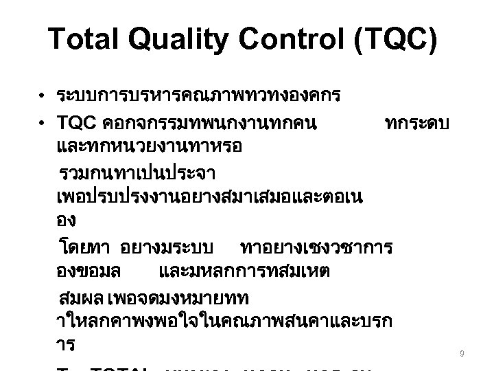 Total Quality Control (TQC) • ระบบการบรหารคณภาพทวทงองคกร • TQC คอกจกรรมทพนกงานทกคน ทกระดบ และทกหนวยงานทาหรอ รวมกนทาเปนประจา เพอปรบปรงงานอยางสมาเสมอและตอเน อง