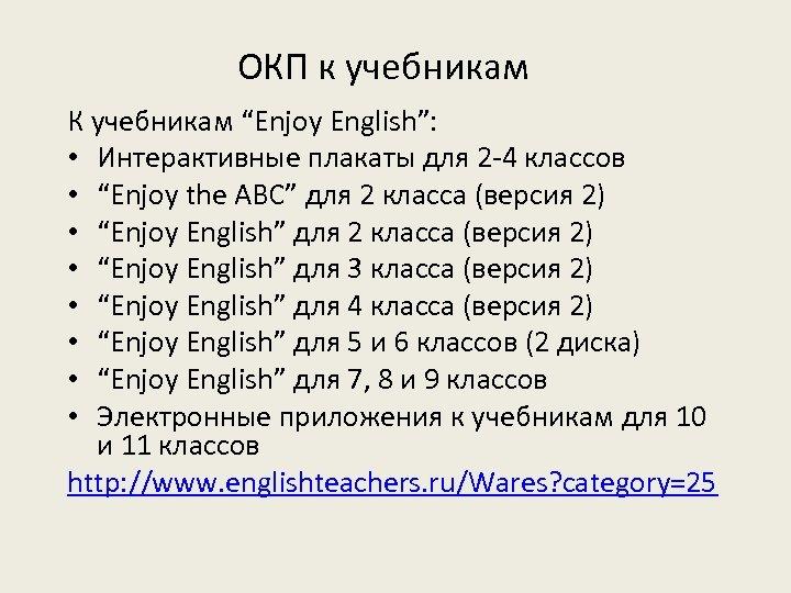 """ОКП к учебникам К учебникам """"Enjoy English"""": • Интерактивные плакаты для 2 -4 классов"""