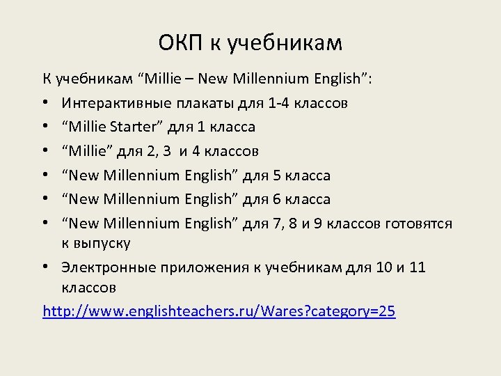 """ОКП к учебникам К учебникам """"Millie – New Millennium English"""": • Интерактивные плакаты для"""