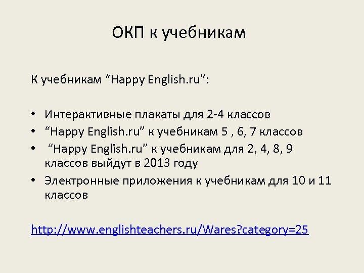 """ОКП к учебникам К учебникам """"Happy English. ru"""": • Интерактивные плакаты для 2 -4"""