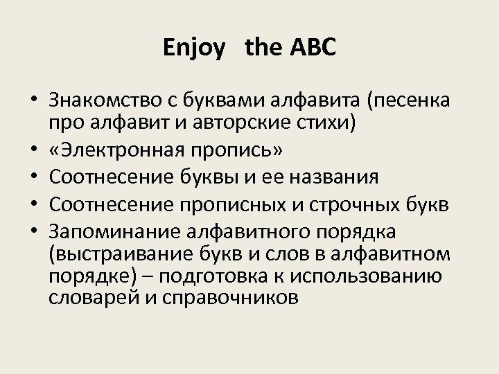 Enjoy the ABC • Знакомство с буквами алфавита (песенка про алфавит и авторские стихи)