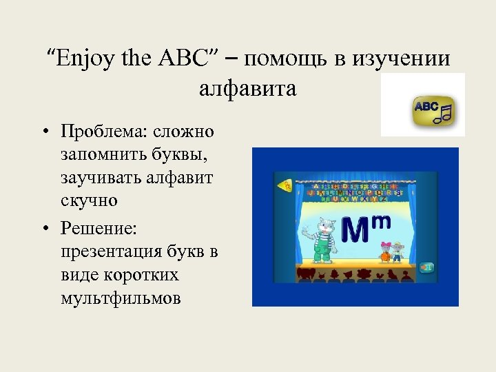 """""""Enjoy the ABC"""" – помощь в изучении алфавита • Проблема: сложно запомнить буквы, заучивать"""